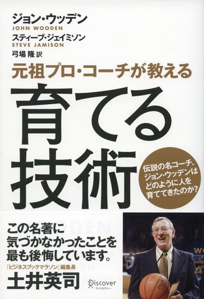 元祖プロコーチが教える育てる技術-電子書籍