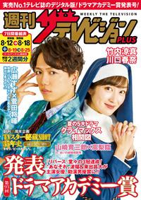 週刊ザテレビジョン PLUS 2017年8月18日号