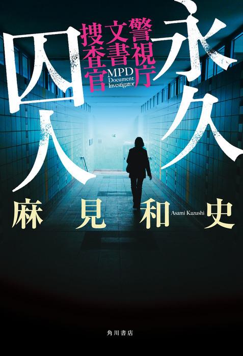永久囚人 警視庁文書捜査官-電子書籍-拡大画像