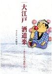 大江戸酒道楽-電子書籍