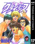 なつきクライシス 17-電子書籍