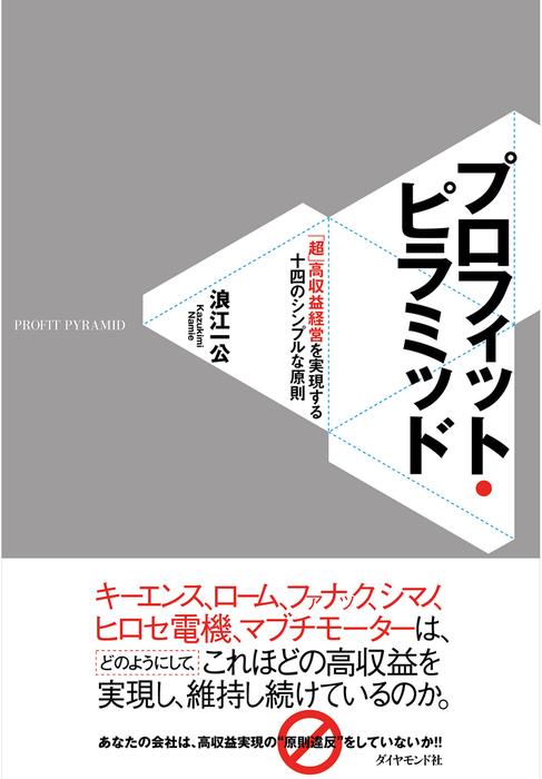 プロフィット・ピラミッド-電子書籍-拡大画像