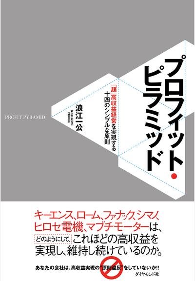 プロフィット・ピラミッド-電子書籍