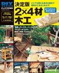 決定版 2×4材木工-電子書籍