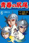 青春の尻尾6-電子書籍