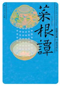菜根譚 ビギナーズ・クラシックス 中国の古典