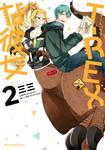 T-REXな彼女 2-電子書籍