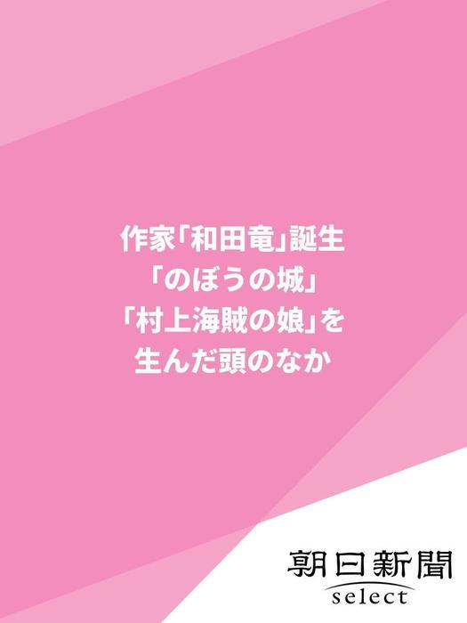 作家「和田竜」誕生 「のぼうの城」「村上海賊の娘」を生んだ頭のなか拡大写真
