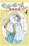 花冠の竜の国2nd 4-電子書籍