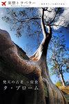 妄想トラベラー 梵天の古老~侵食~ タ・プローム-電子書籍