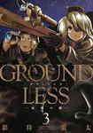 GROUNDLESS ―死神の瞳― / 3-電子書籍