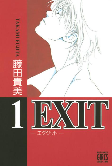 EXIT~エグジット~ (1)-電子書籍-拡大画像