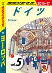 地球の歩き方 A01 ヨーロッパ 2016-2017 【分冊】 5 ドイツ-電子書籍