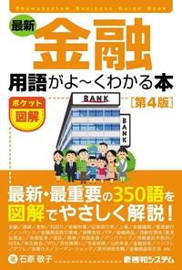 ポケット図解 最新 金融用語がよーくわかる本[第4版]-電子書籍