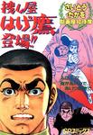 捜し屋 はげ鷹登場!! 2-電子書籍