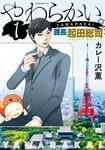 やわらかい。課長 起田総司(1)-電子書籍