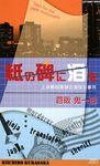 紙の碑に泪を 上小野田警部の退屈な事件-電子書籍