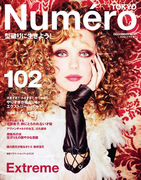 Numero Tokyo 2016年12月号拡大写真