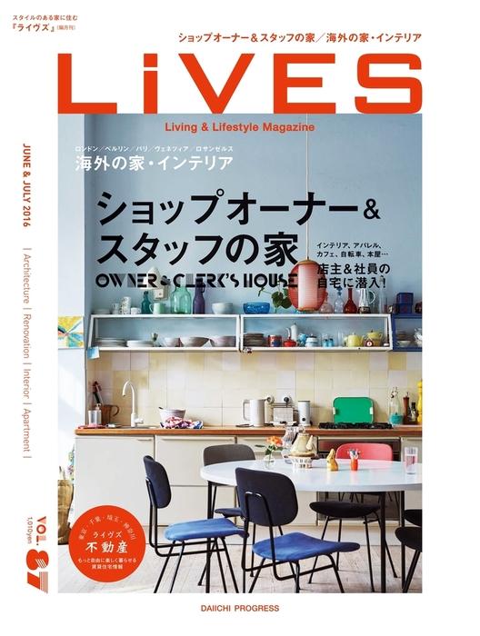 LiVES 87-電子書籍-拡大画像