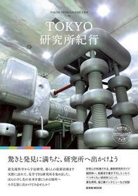 TOKYO研究所紀行-電子書籍