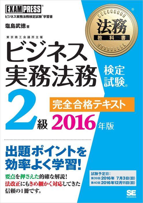 法務教科書 ビジネス実務法務検定試験(R)2級 完全合格テキスト 2016年版-電子書籍-拡大画像