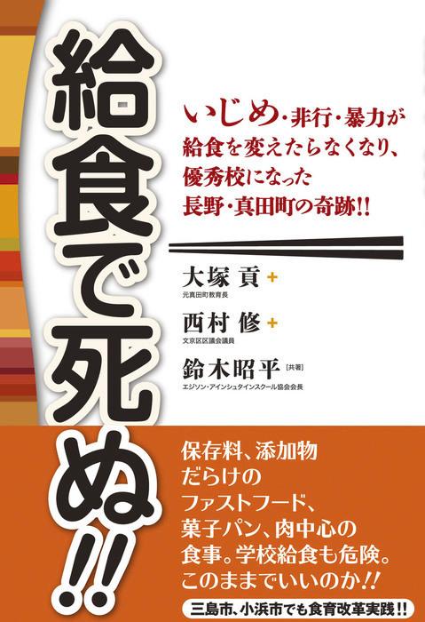 給食で死ぬ!! いじめ・非行・暴力が給食を変えたらなくなり、優秀校になった長野・真田町の奇跡!!拡大写真