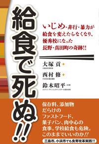 給食で死ぬ!! いじめ・非行・暴力が給食を変えたらなくなり、優秀校になった長野・真田町の奇跡!!-電子書籍