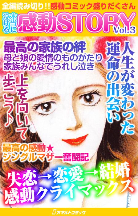 本当に泣ける感動STORY Vol.3拡大写真