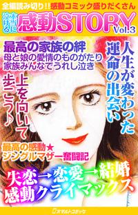 本当に泣ける感動STORY Vol.3