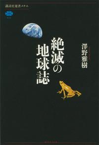 絶滅の地球誌-電子書籍