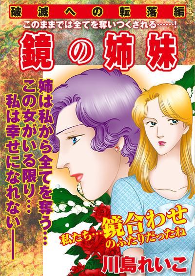 【破滅への転落編】鏡の姉妹-電子書籍