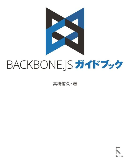 BACKBONE.JSガイドブック拡大写真