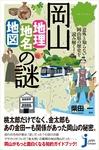 岡山「地理・地名・地図」の謎-電子書籍