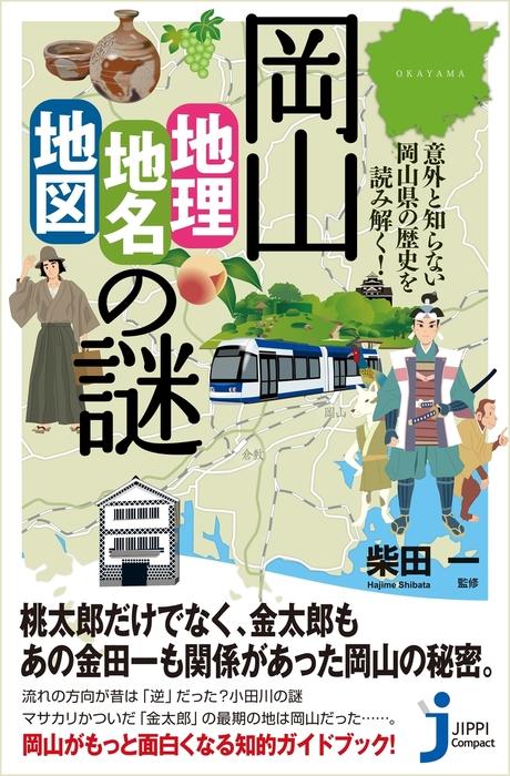 岡山「地理・地名・地図」の謎-電子書籍-拡大画像