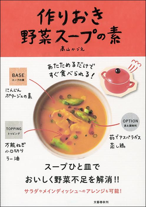 あたためるだけですぐ食べられる! 作りおき野菜スープの素-電子書籍-拡大画像