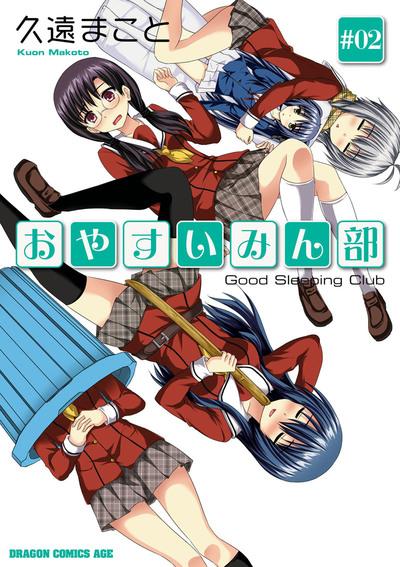 おやすいみん部(2)-電子書籍