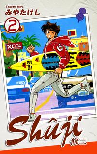 Shuji -修二-(2)-電子書籍