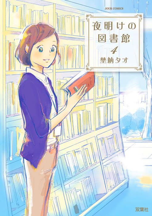 夜明けの図書館 / 4拡大写真