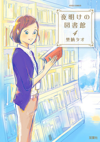 夜明けの図書館 / 4
