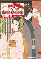 「舞妓さんと怪盗大旦那(メディアワークス文庫)」シリーズ