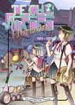Tech-mates Horizon-電子書籍