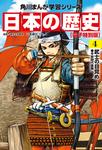 日本の歴史(4)【電子特別版】 武士の目覚め 平安時代後期-電子書籍