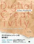デジタル・クリエイティビティ これからの広告に必要な創造性-電子書籍