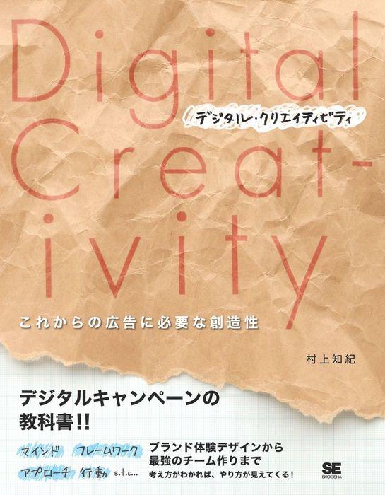 デジタル・クリエイティビティ これからの広告に必要な創造性-電子書籍-拡大画像