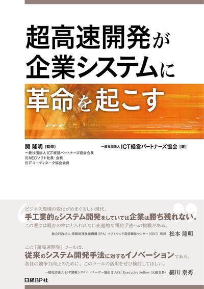 超高速開発が企業システムに革命を起こす-電子書籍