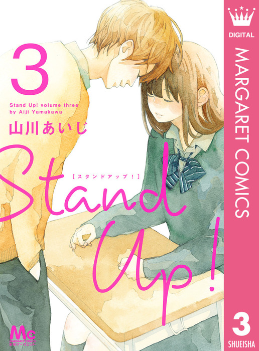 Stand Up ! 3拡大写真