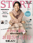 STORY(ストーリィ) 2017年 1月号-電子書籍