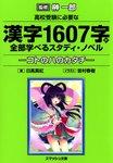 高校受験に必要な漢字1607字が全部学べるスタディ・ノベル コトのハのカタチ-電子書籍
