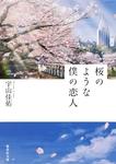 桜のような僕の恋人-電子書籍
