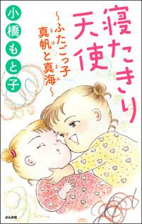 寝たきり天使~ふたごっ子 真帆と真海~-電子書籍
